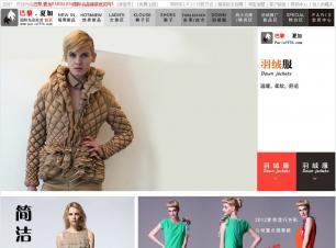 时尚简洁服装批发ShopEx商城模版