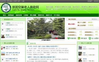 贫困空巢老人救助网志愿者捐赠网站定制